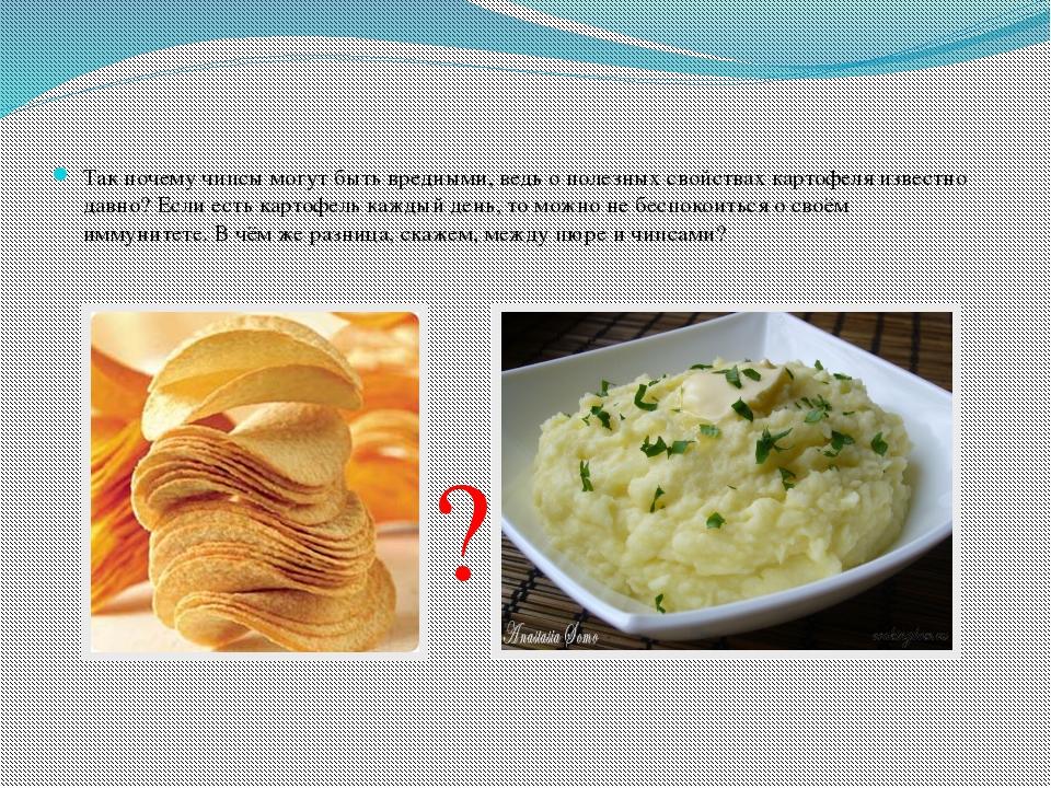 Так почему чипсы могут быть вредными, ведь о полезных свойствах картофеля из...
