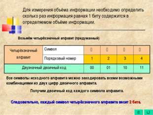Для измерения объёма информации необходимо определить сколько раз информация