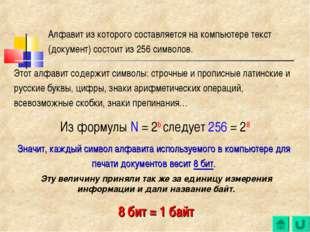 Алфавит из которого составляется на компьютере текст (документ) состоит из 25