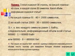 Пример. Статья содержит 30 страниц, на каждой странице - 40 строк, в каждой с