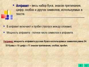 В алфавит включают и пробел (пропуск между словами). Мощность алфавита - полн