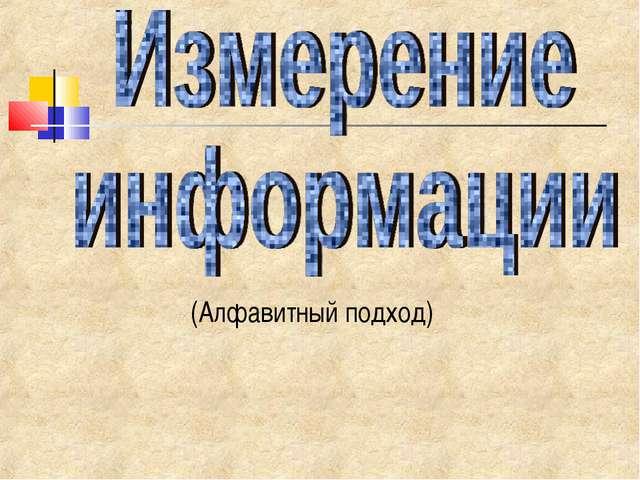 (Алфавитный подход)