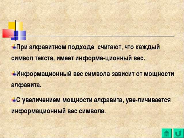 При алфавитном подходе считают, что каждый символ текста, имеет информа-ционн...