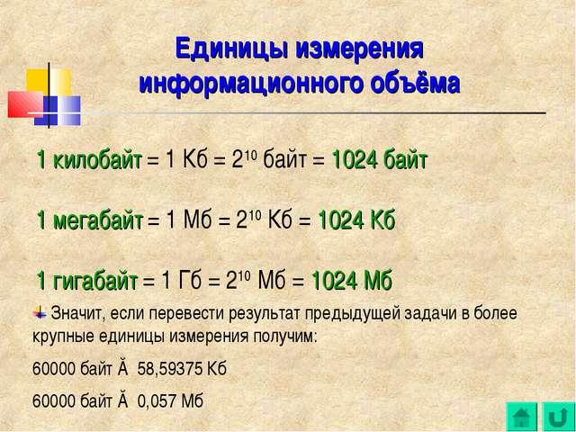 1 килобайт = 1 Кб = 210 байт = 1024 байт 1 мегабайт = 1 Мб = 210 Кб = 1024 Кб...