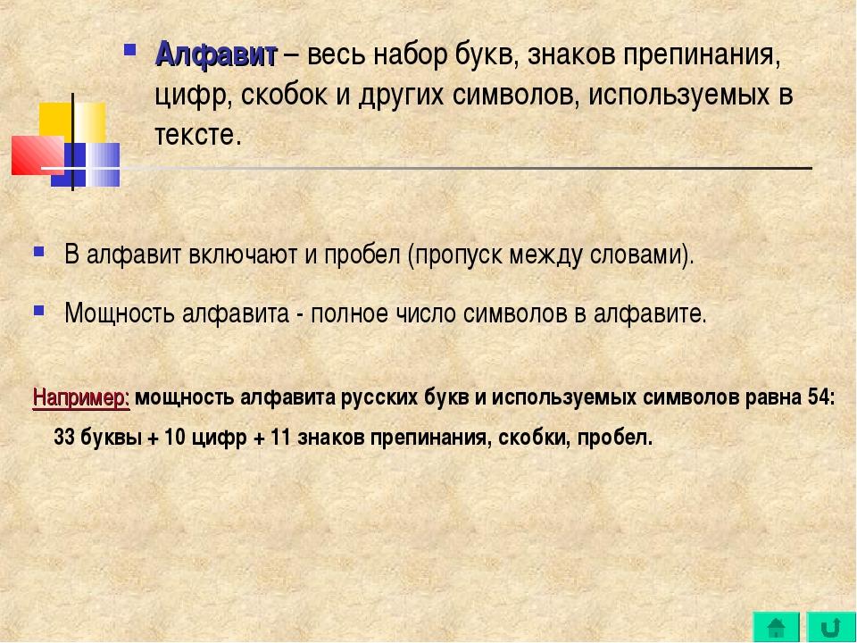 В алфавит включают и пробел (пропуск между словами). Мощность алфавита - полн...