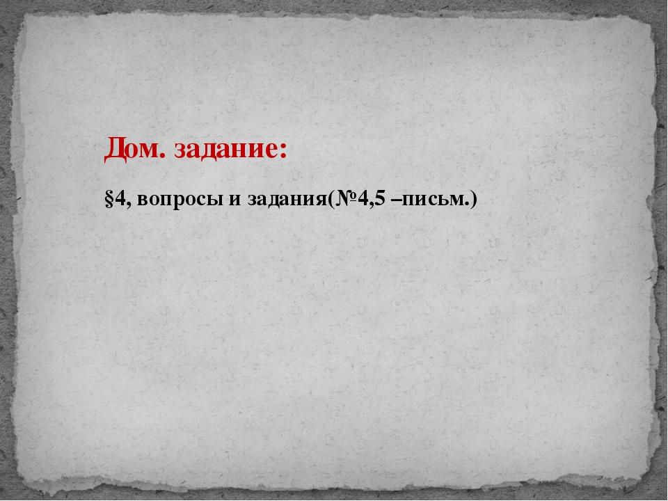 Дом. задание: §4, вопросы и задания(№4,5 –письм.)