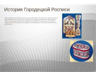 История Городецкой Росписи Родиной городецкой росписи стало Поволжье, а именн
