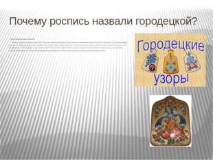 Почему роспись назвали городецкой? Почему же роспись назвали гродецкой? Назва