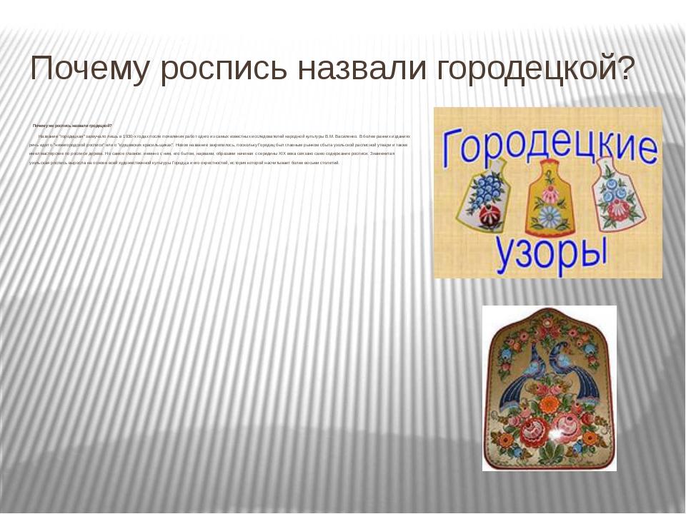 Почему роспись назвали городецкой? Почему же роспись назвали гродецкой? Назва...