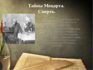 Смерть Вольфганга Амадея Моцарта-это большая тайна, которая остаётся не разга