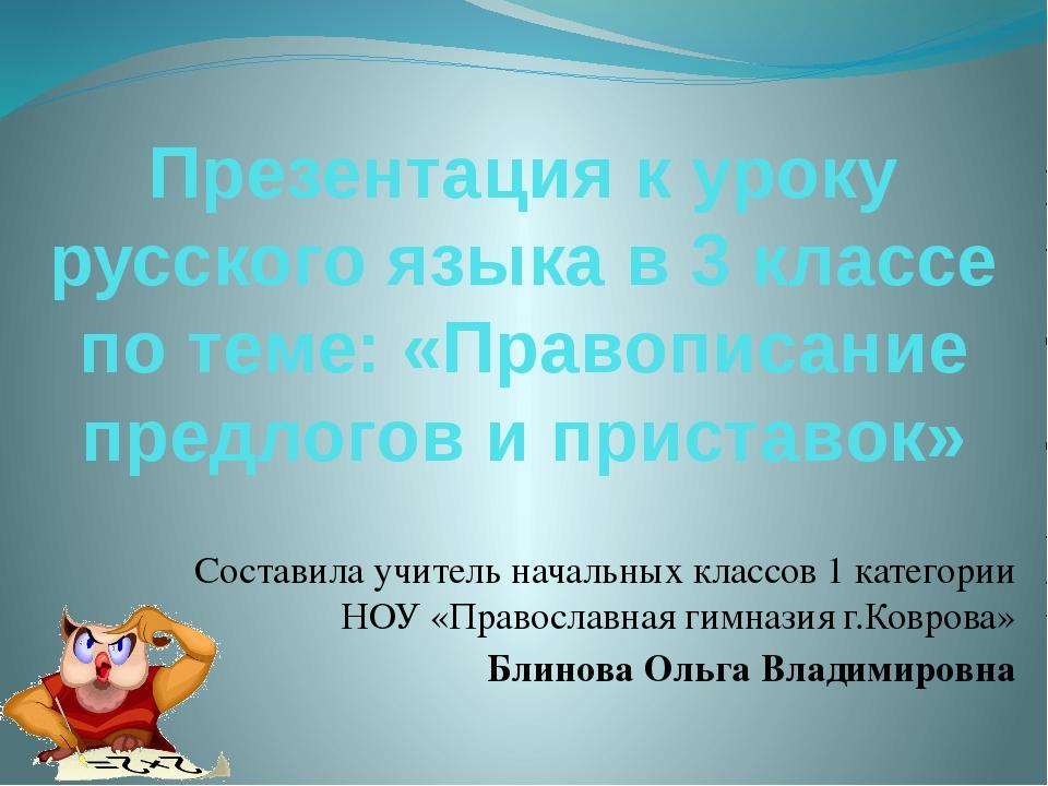 Презентация к уроку русского языка в 3 классе по теме: «Правописание предлого...