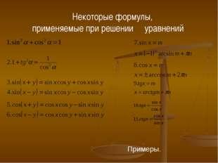 Примеры. Некоторые формулы, применяемые при решении уравнений