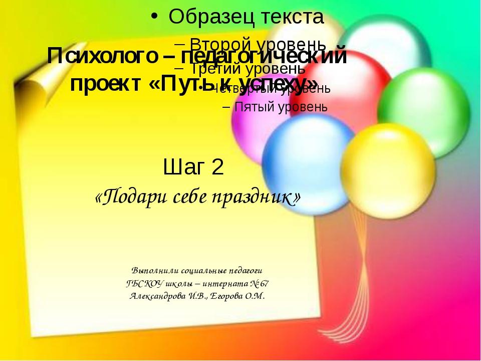 Психолого – педагогический проект «Путь к успеху» Шаг 2 «Подари себе праздник...