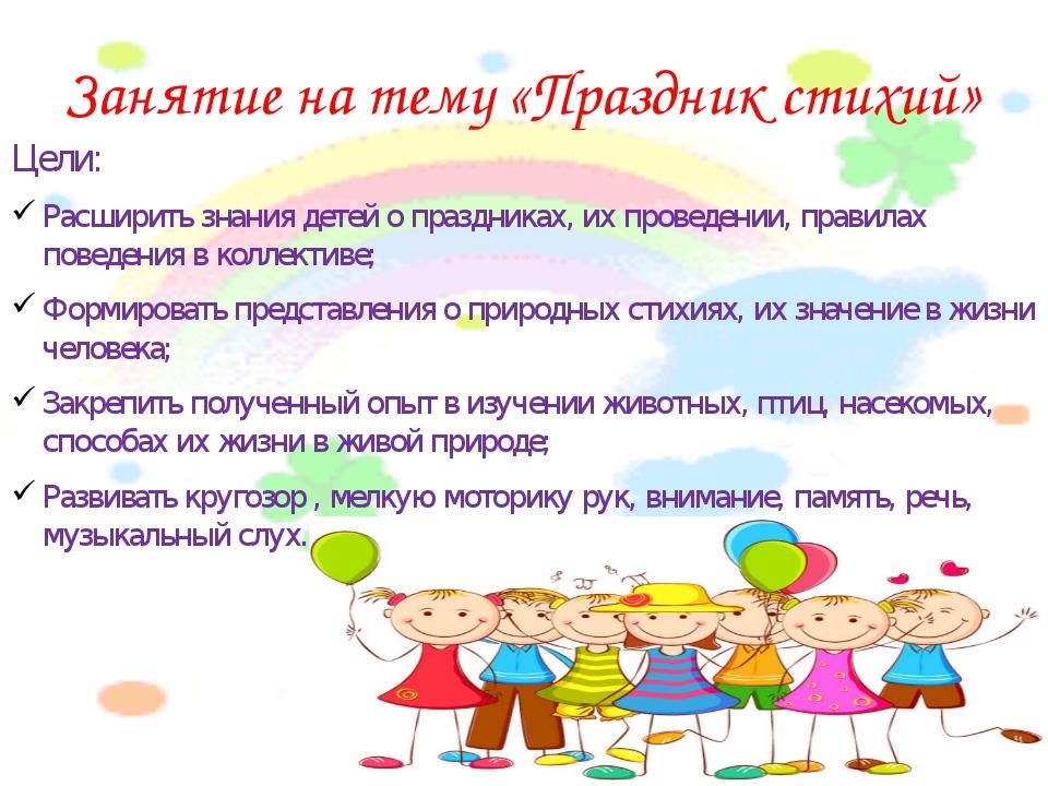 Занятие на тему «Праздник стихий» Цели: Расширить знания детей о праздниках,...