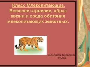 Класс Млекопитающие. Внешнее строение, образ жизни и среда обитания млекопит