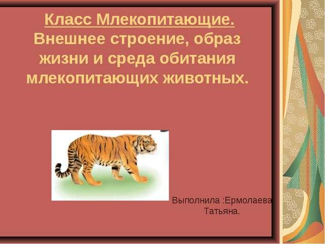 Класс Млекопитающие. Внешнее строение, образ жизни и среда обитания млекопит...