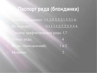 Паспорт ряда (блондинки) Общий ряд данных: 1,1,2,0,2,3,2,1,3,2,1,4. По порядк