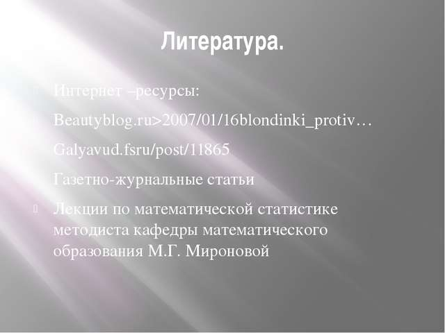 Литература. Интернет –ресурсы: Beautyblog.ru>2007/01/16blondinki_protiv… Galy...