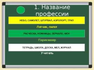1. Название профессии Летчик, пилот Парикмахер Учитель НЕБО, САМОЛЕТ, ШТУРВА