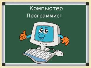 Компьютер Программист