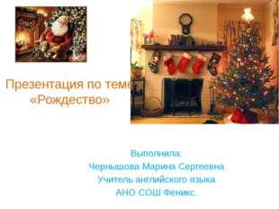 Презентация по теме «Рождество» Выполнила: Чернышова Марина Сергеевна Учитель