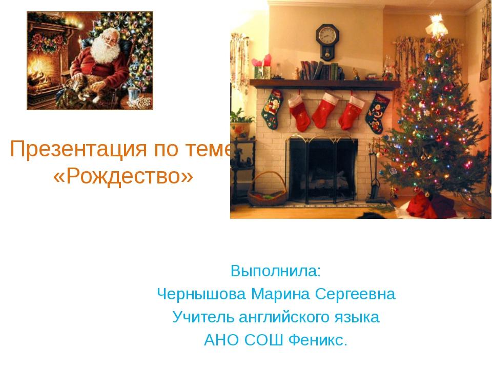 Презентация по теме «Рождество» Выполнила: Чернышова Марина Сергеевна Учитель...