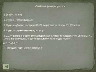 Свойства функции y=cos x 1. D (f)= (- ∞;+ ∞) 2. y=cos x – четная функция 3. Ф