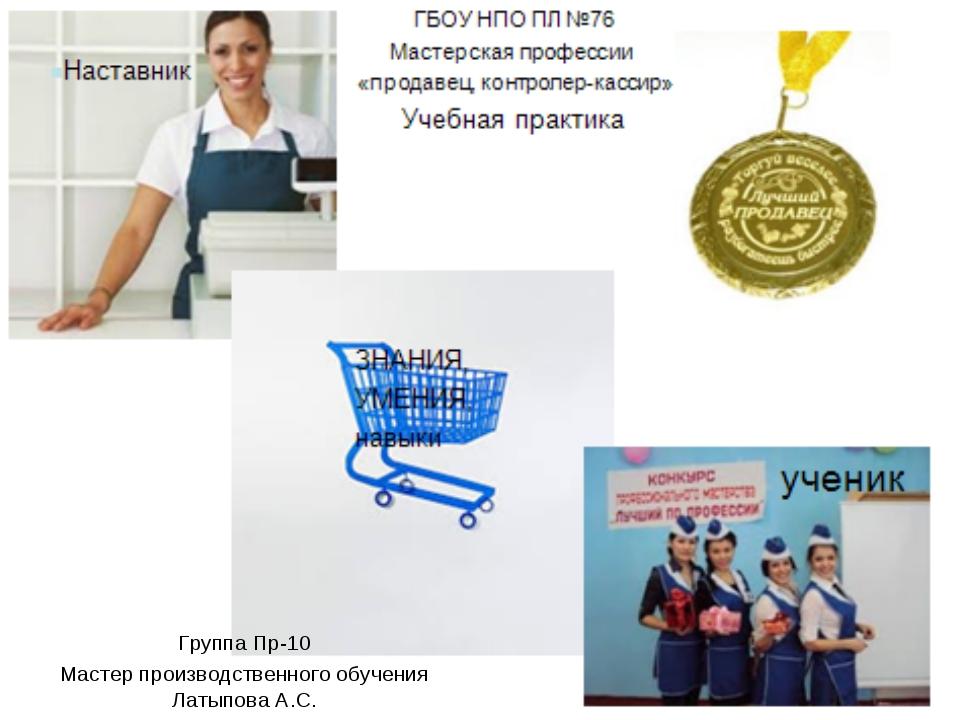 Группа Пр-10 Мастер производственного обучения Латыпова А.С.