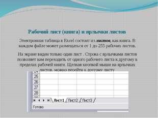 Рабочий лист (книга) и ярлычки листов Электронная таблица в Excel состоит из