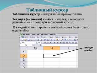 Табличный курсор Табличный курсор – выделенный прямоугольник Текущая (активна