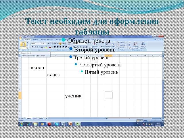 Текст необходим для оформления таблицы
