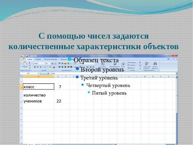 С помощью чисел задаются количественные характеристики объектов
