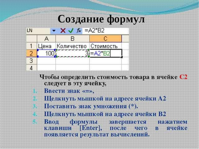 Чтобы определить стоимость товара в ячейке С2 следует в эту ячейку, Ввести з...