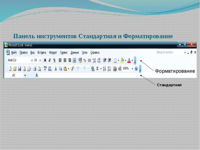 Панель инструментов Стандартная и Форматирование Стандартная Форматирование