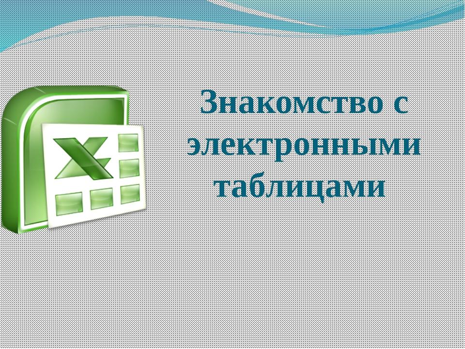 Знакомство с электронными таблицами