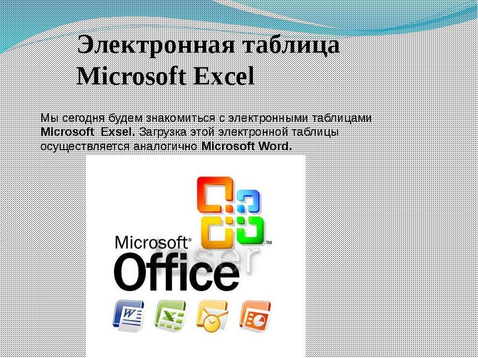 Мы сегодня будем знакомиться с электронными таблицами Microsoft Exsel. Загруз...