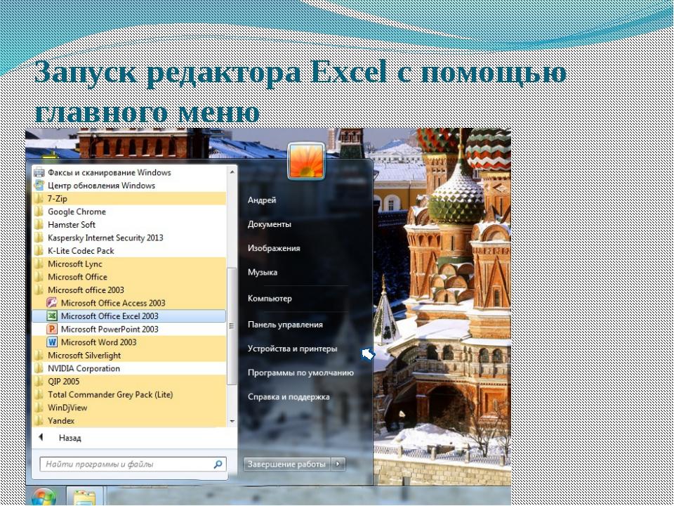 Запуск редактора Excel с помощью главного меню