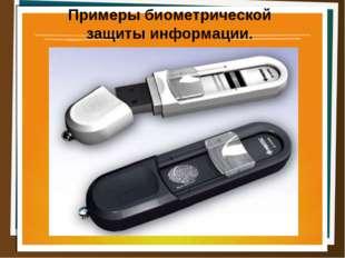 Примеры биометрической защиты информации.