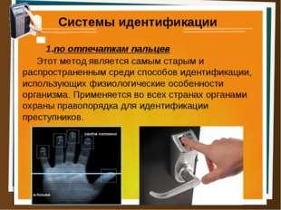 по отпечаткам пальцев Системы идентификации Этот метод является самым старым