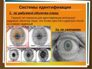 Системы идентификации 3. по радужной оболочке глаза; Первый тип сканеров для