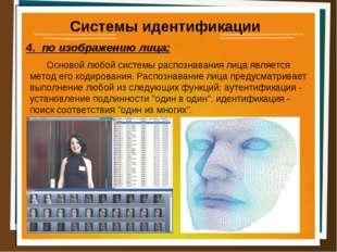 Системы идентификации 4. по изображению лица; Основой любой системы распознав