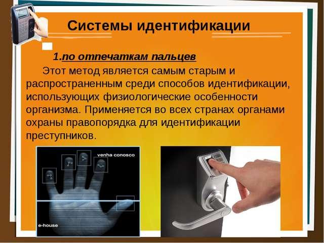 по отпечаткам пальцев Системы идентификации Этот метод является самым старым...