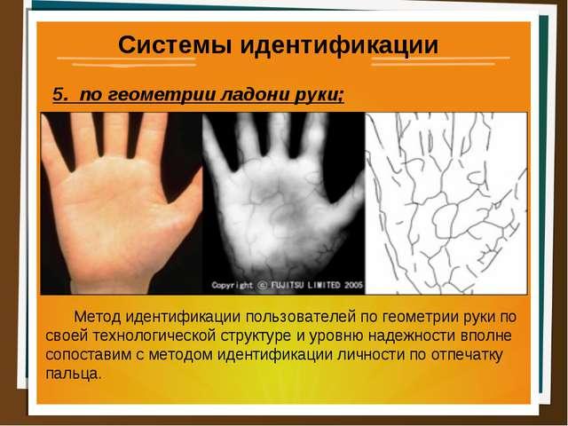 Системы идентификации 5. по геометрии ладони руки; Метод идентификации пользо...
