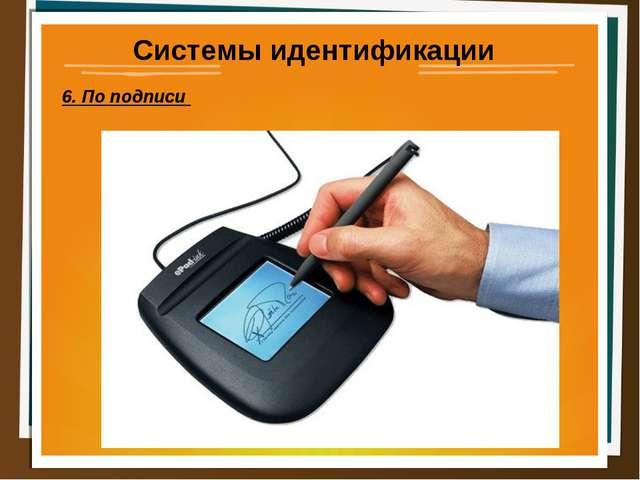 Системы идентификации 6. По подписи