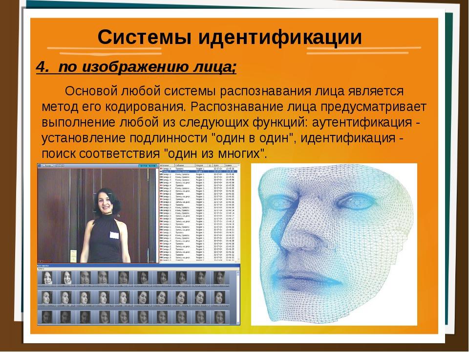 Системы идентификации 4. по изображению лица; Основой любой системы распознав...