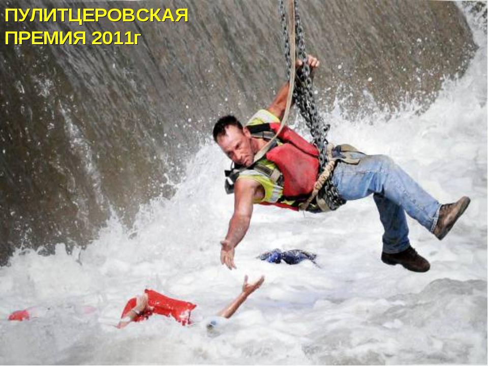 ПУЛИТЦЕРОВСКАЯ ПРЕМИЯ 2011г