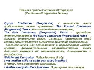 Времена группыContinuous/Progressive (Continuous/Progressive Tenses) Группа