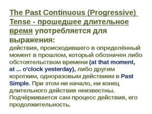 The Past Continuous (Progressive) Tense - прошедшее длительное времяупотребл