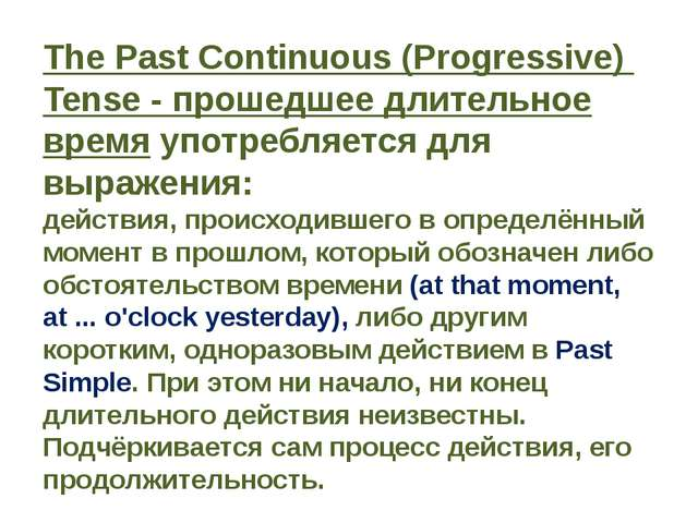 The Past Continuous (Progressive) Tense - прошедшее длительное времяупотребл...