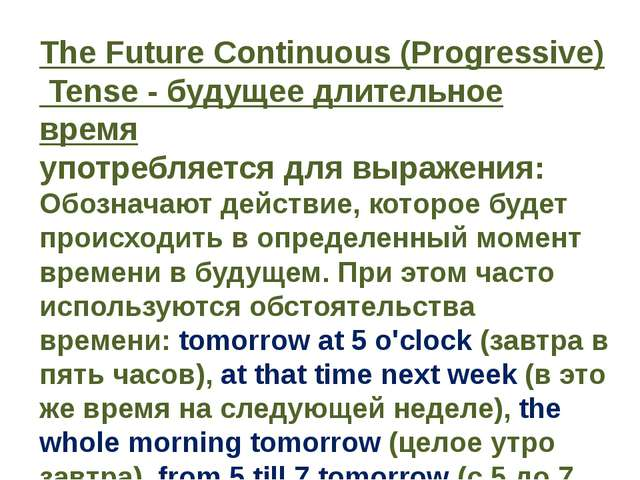The Future Continuous (Progressive) Tense - будущее длительное время употреб...